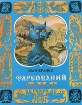 Фарбований лис - фото обкладинки книги