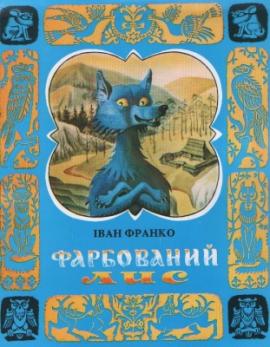 Фарбований лис - фото книги