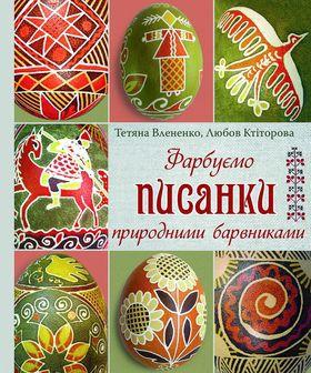Книга Фарбуємо писанки природними барвниками