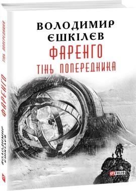 Фаренго. Книга 1. Тінь попередника - фото книги