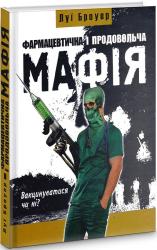 Фармацевтична і продовольча мафія - фото обкладинки книги