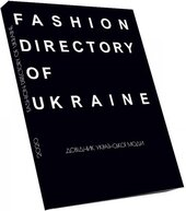 Fashion Directory of Ukraine. Довідник української моди - фото обкладинки книги