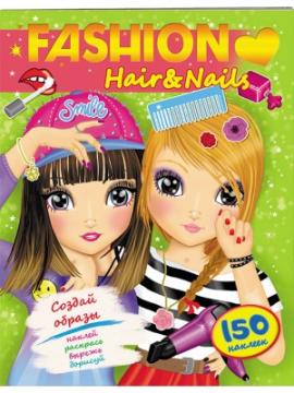 Fashion. Hair&Nails - фото книги
