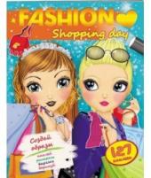 Fashion Shopping day. Створи образи - фото обкладинки книги