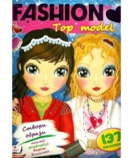 Fashion Top model. Створи образи - фото книги