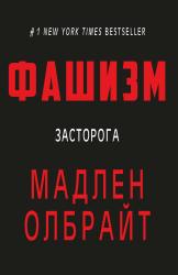 Фашизм: засторога - фото обкладинки книги