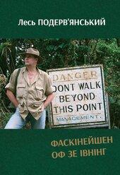 Фаскінейшен оф зе івнінг - фото обкладинки книги