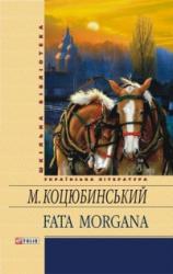 Fata Morgana. ШБ - фото обкладинки книги