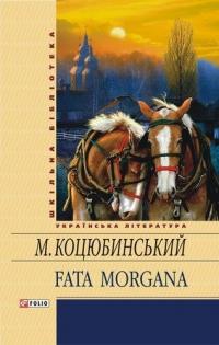 Fata Morgana. ШБ - фото книги