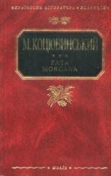 Fata morgana. Українська література - фото обкладинки книги