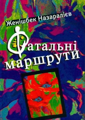 Книга Фатальні маршрути
