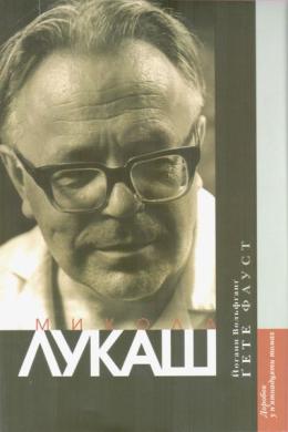 Фауст - фото книги