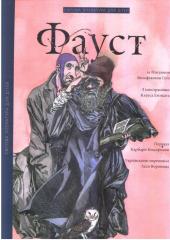 Фауст за Йоганном Вальфґанґом Ґете - фото обкладинки книги