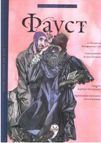 Книга Фауст за Йоганном Вальфґанґом Ґете