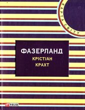 Фазерланд - фото обкладинки книги