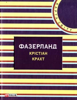 Фазерланд - фото книги