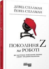 Покоління Z на роботі - фото обкладинки книги
