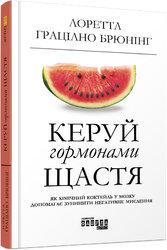 Керуй гормонами щастя - фото обкладинки книги
