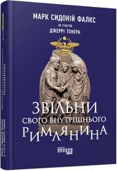 Звільни свого внутрішнього римлянина - фото обкладинки книги