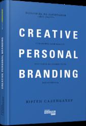 Креативний особистий брендинг - фото обкладинки книги