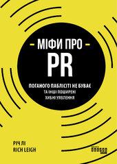 Міфи про PR - фото обкладинки книги