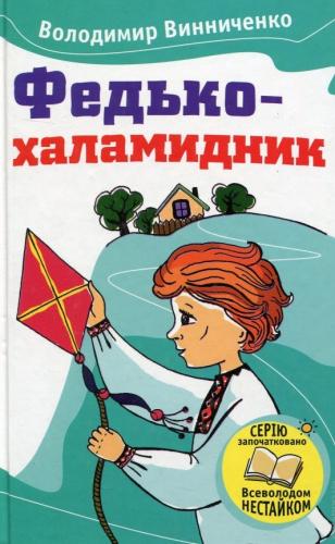 Книга Федько-халамидник