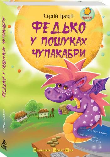 Книга Федько у пошуках чупакабри
