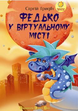 Книга Федько у віртуальному місті