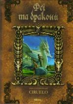Книга Феї та дракони