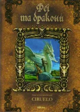Феї та дракони - фото книги