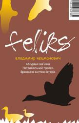 Фелікс - фото обкладинки книги