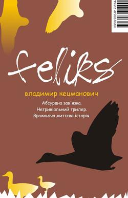 Книга Фелікс