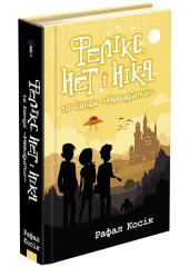 Фелікс, Нет і Ніка та банда «Невидимих» - фото обкладинки книги