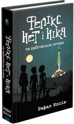 Фелікс, Нет і Ніка та Орбітальна змова - фото обкладинки книги