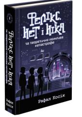 Фелікс, Нет і Ніка та теоретично можлива катастрофа - фото обкладинки книги