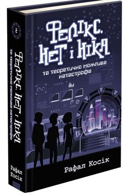 Фелікс, Нет і Ніка та теоретично можлива катастрофа - фото книги