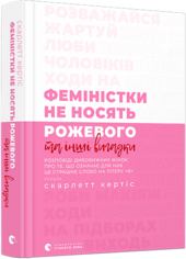 Феміністки не носять рожевого та інші вигадки - фото обкладинки книги