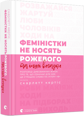 Феміністки не носять рожевого та інші вигадки - фото книги