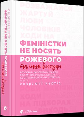 Книга Феміністки не носять рожевого та інші вигадки