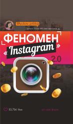 Феномен Instagram 2.0 - фото обкладинки книги