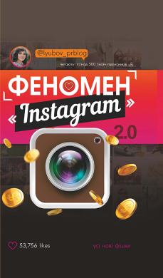 Феномен Instagram 2.0 - фото книги