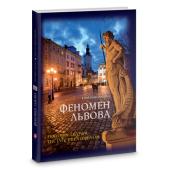 Феномен Львова - фото обкладинки книги