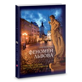 Феномен Львова - фото книги