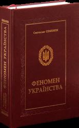 Феномен українства - фото обкладинки книги