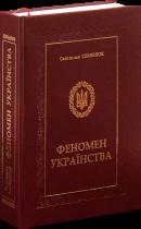Книга Феномен українства