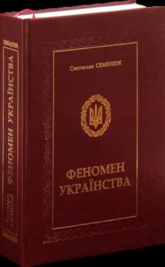 Феномен українства - фото книги