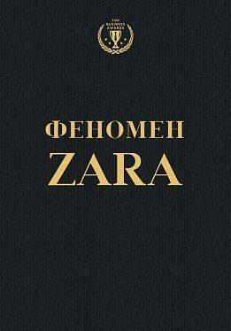 Феномен Zara - фото книги