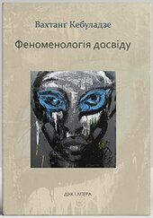 Феноменологія досвіду - фото обкладинки книги