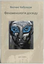 Книга Феноменологія досвіду