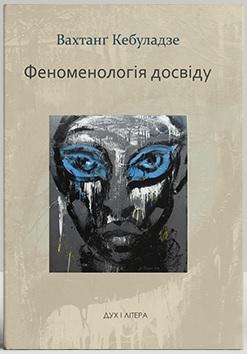 Феноменологія досвіду - фото книги